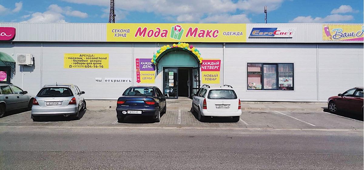 В Барановичах открылся новый магазин «Мода Макс»*