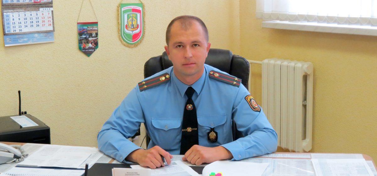 В Ляховичском РОВД новый начальник