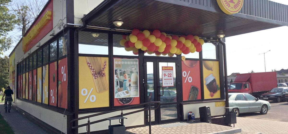 Новый магазин «Копеечка» открылся в Барановичах. Фотофакт