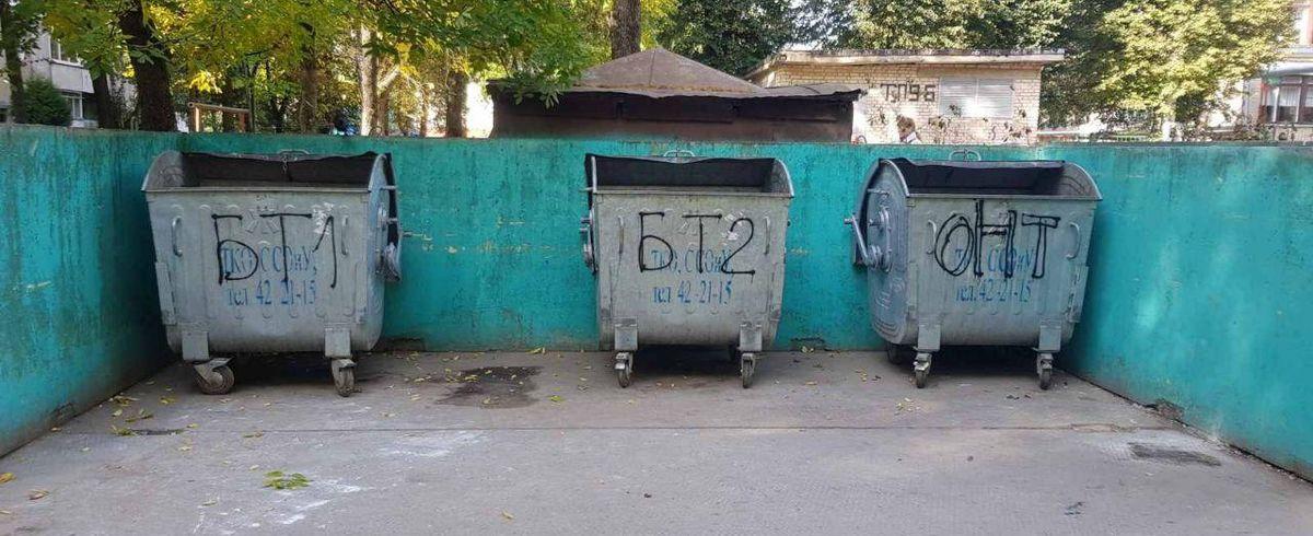 На мусорных баках в Барановичах появились названия государственных телеканалов. Фотофакт