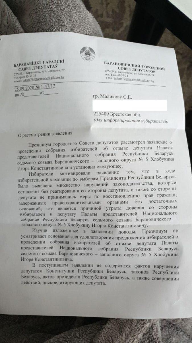 Ответ из Барановичского городского Совета депутатов. Фото: архив Сергея МАЛИКОВА