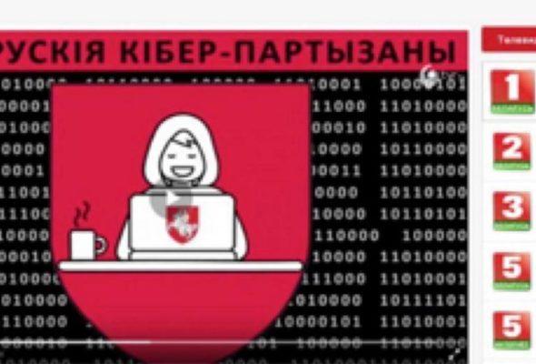 «Киберпартизаны» взломали сайты БТ и ОНТ и показали избиение людей силовиками