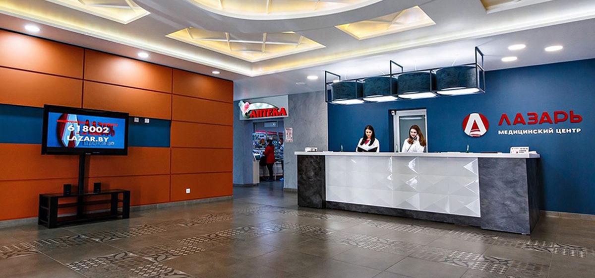 Медицинский центр «Лазарь»: с заботой обо всей семье*