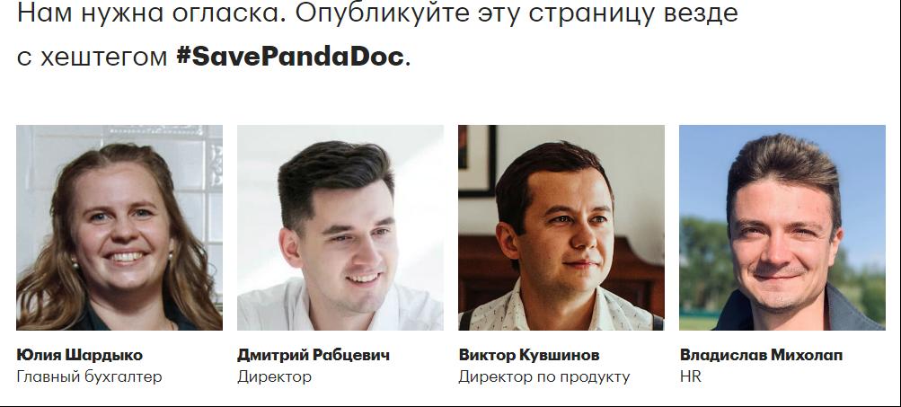 Четыре топ-менеджера PandaDoc арестованы в Минске, компания заявляет о мести властей
