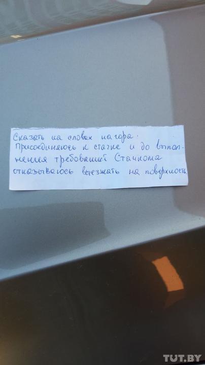Записка, которую передал Олег