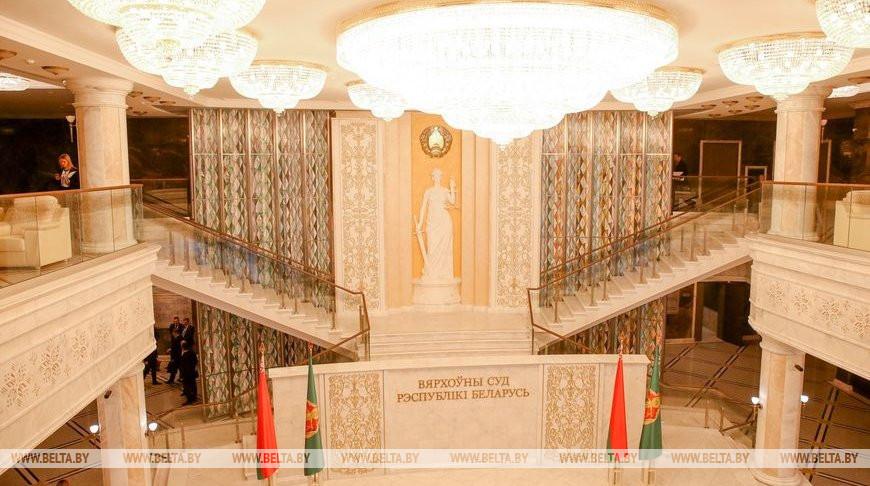 Лукашенко назначил новых судей в Верховный и областные суды, а некоторых — освободил от должности