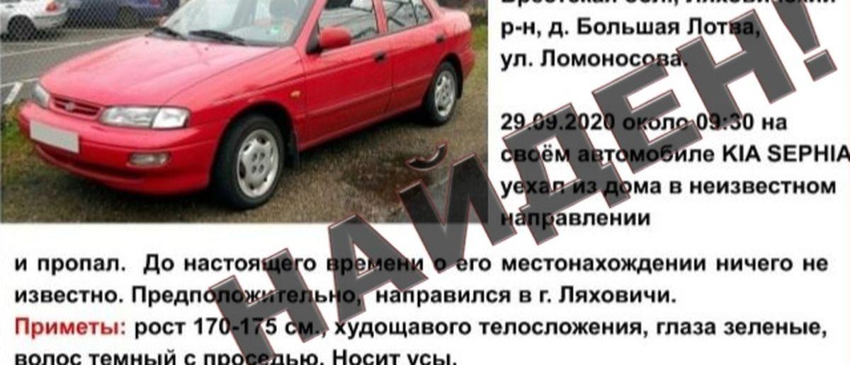 Жителя Ляховичского района, который уехал из дома на машине и пропал, нашли. Он погиб