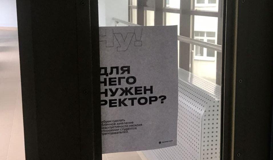 «Для чего нужен ректор?». В БарГУ появились листовки против давления руководства ВУЗа на студентов. Фотофакт