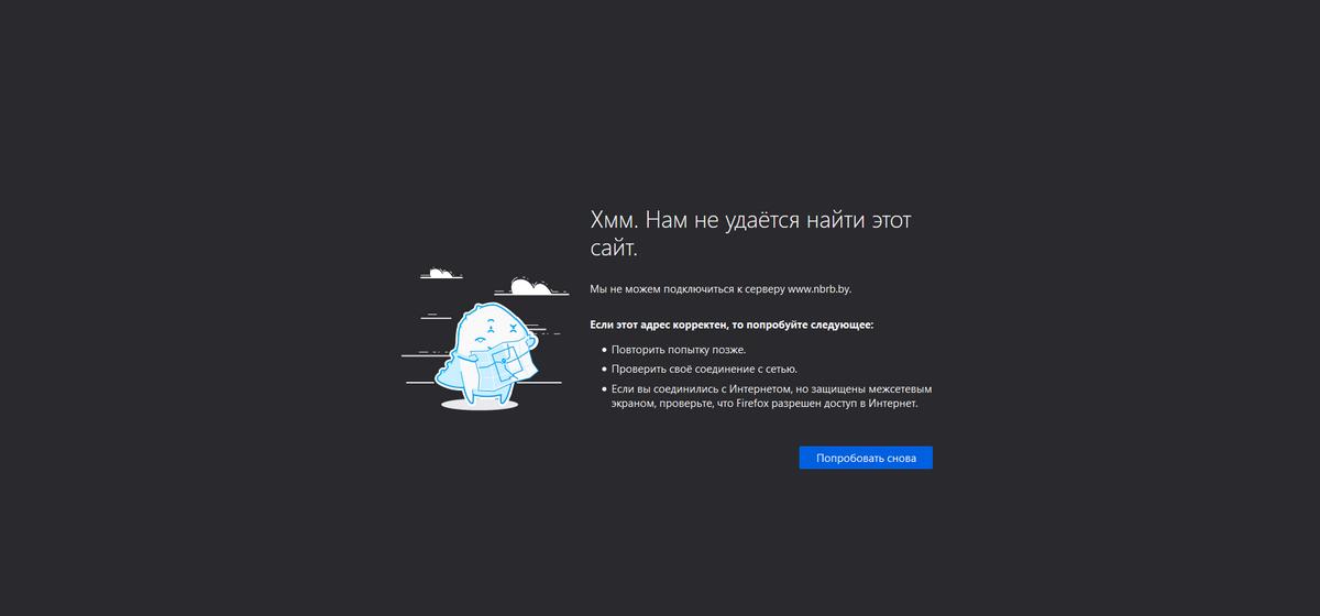 Сайт Национального банка РБ недоступен