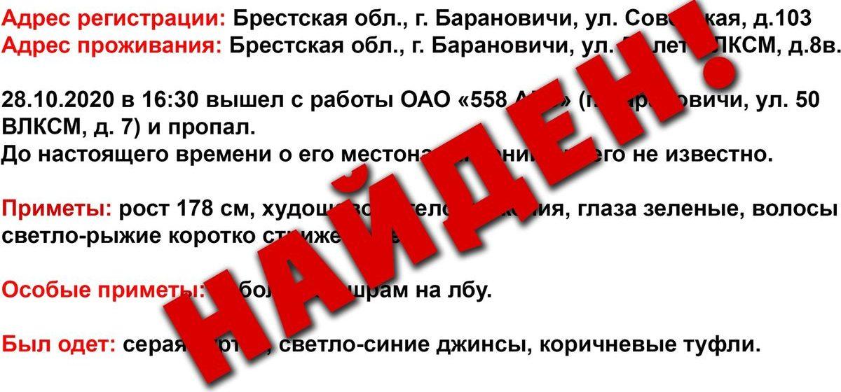 Работника авиазавода, который пропал в Барановичах, нашли