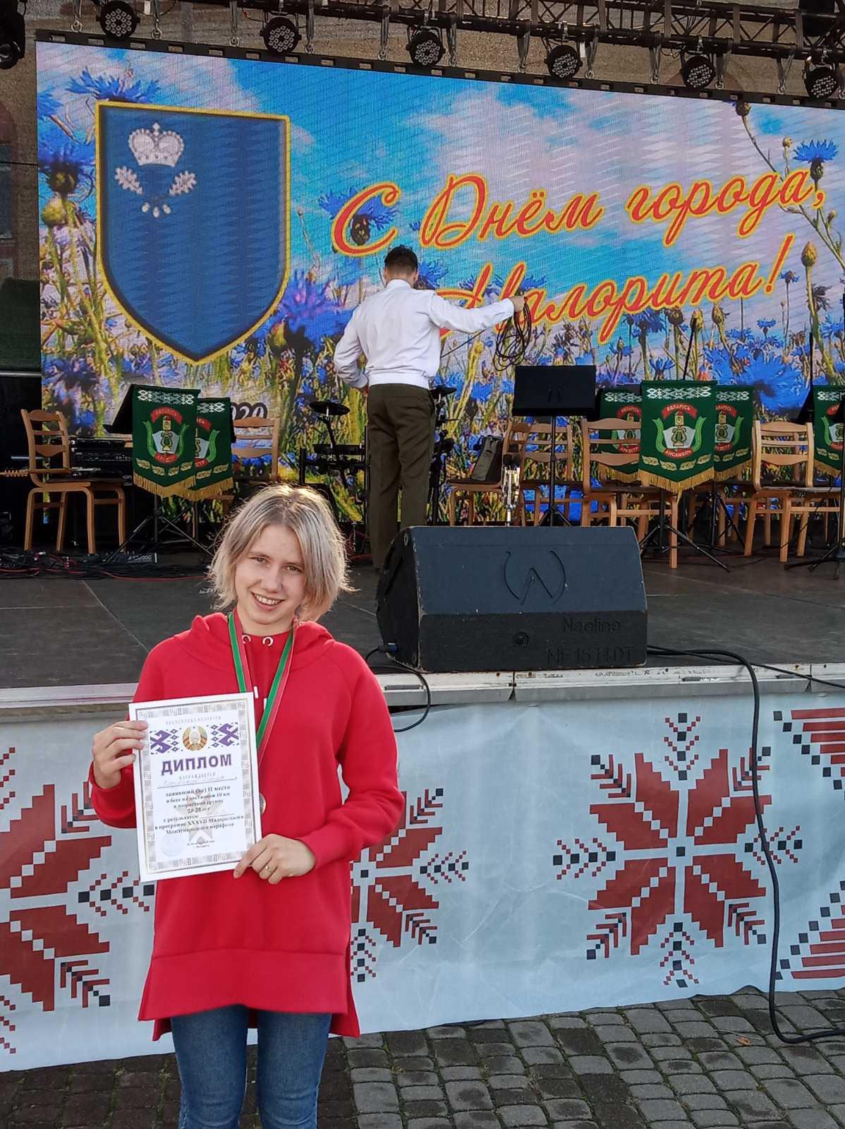 Диана Матусевич