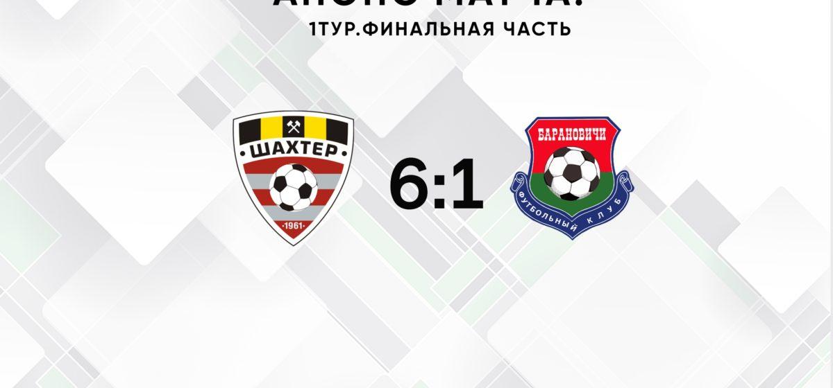 Как начал ФК «Барановичи» финальный этап за выход в первую лигу?