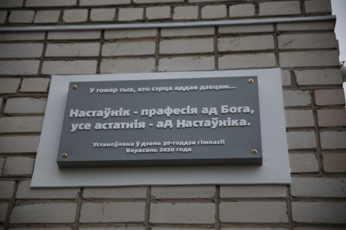 Табличка, установленная на стене у входа в гимназию №1 накануне Дня учителя. Фото: Татьяна МАЛЕЖ