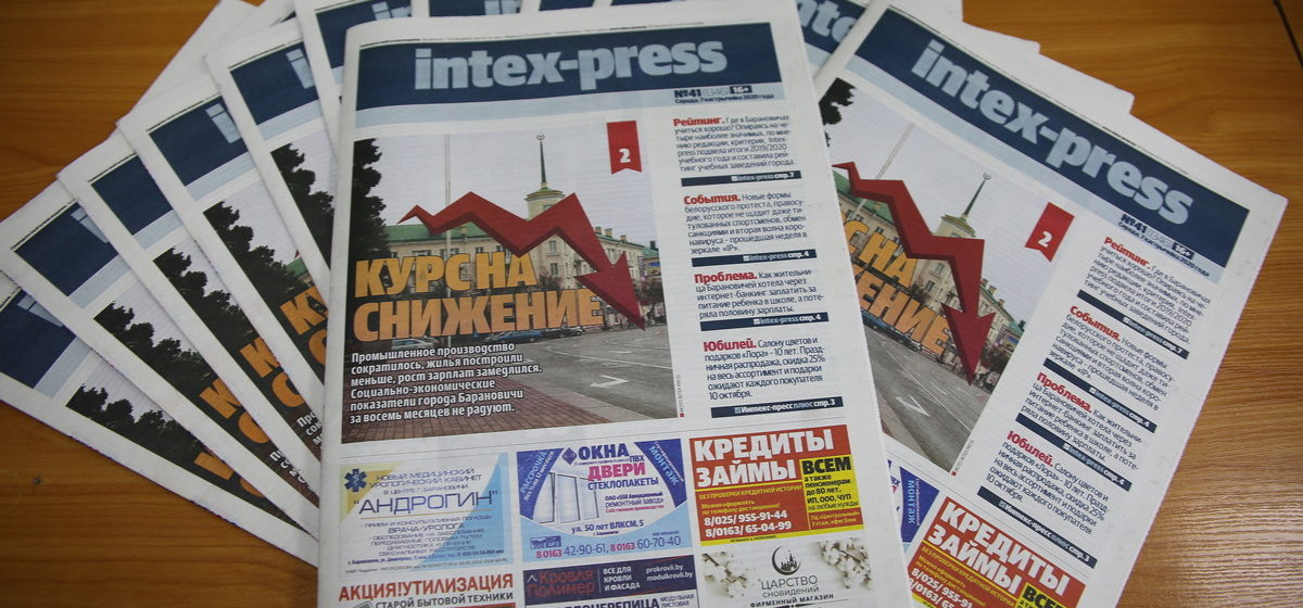 Зашла в интернет-банкинг – осталась без денег. Что почитать в свежем номере Intex-press?