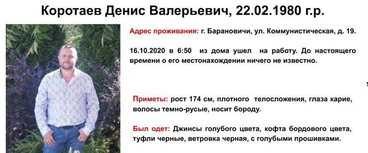 Житель Барановичей ушел утром на работу и пропал. Его ищут уже десять дней