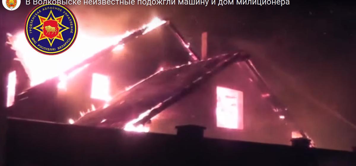 В Волковыске подожгли дом и машину милиционера. Видео