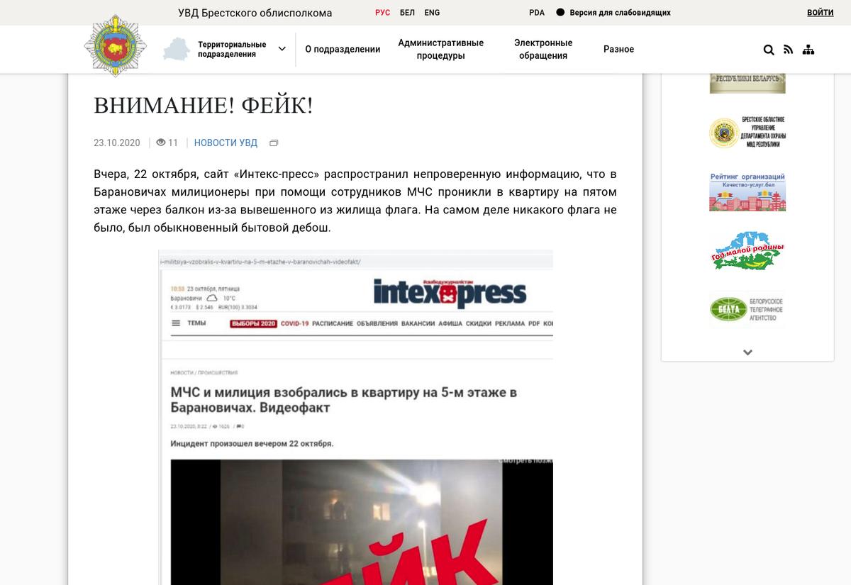 Скриншот новости с официального сайта УВД Брестского облисполкома