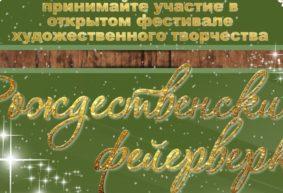 В Барановичах пройдет открытый художественный творческий фестиваль «Рождественский фейерверк»