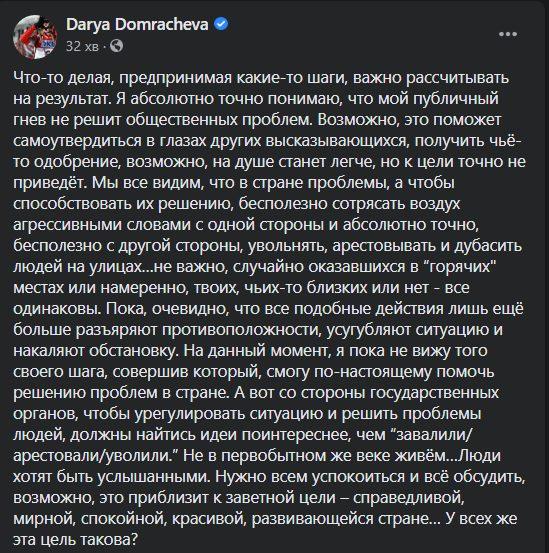 Скрин ФБ Дарьи Домрачевой.