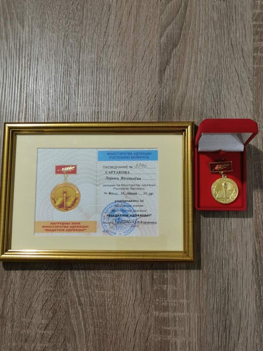 На областном празднике в Бресте, посвященном Дню учителя, 1 октября 2020 года, Лариса Сартакова была награждена нагрудным знаком Министерства образования «Отличник образования». Фото предоставлено Ларисой САРТАКОВОЙ