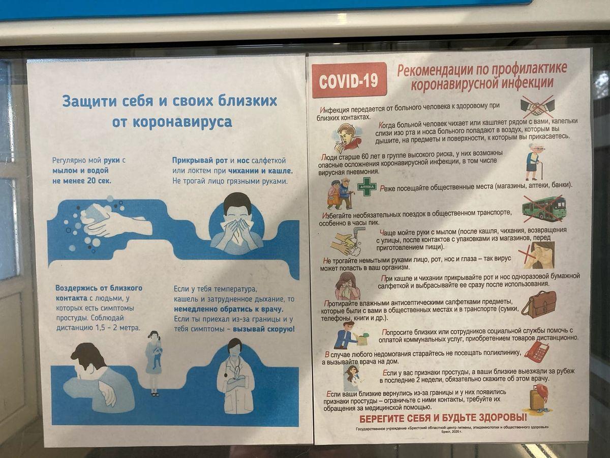 Памятка в одном из магазинов по профилактике коронавирусной инфекции. Фото: Диана КОСЯКИНА