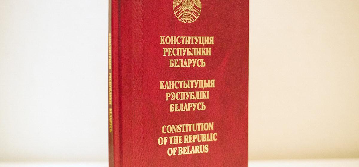 «Брак — исключительно союз мужчины и женщины». Что белорусы предлагают поменять в Конституции