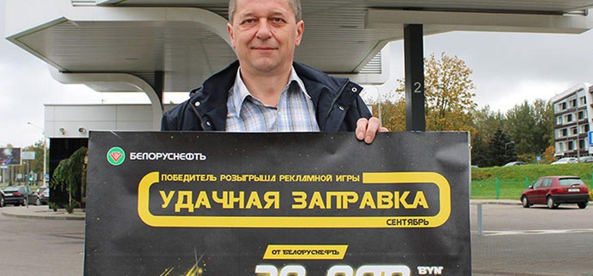«Подумал, что разыгрывают». Как житель Барановичей выиграл 20000 рублей