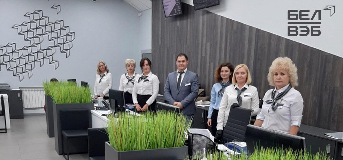 Сервисный офис №110 Банка БелВЭБ – новый формат обслуживания клиентов*