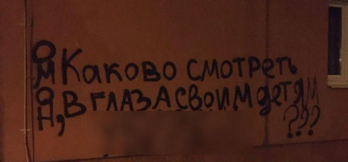 Задержали 25-летнего мужчину, который исписал стены дома сотрудников ОМОН в Минске