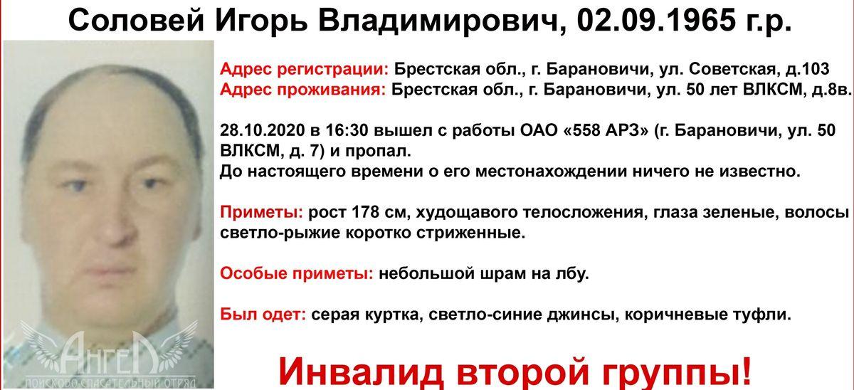 Работник авиазавода пропал в Барановичах. Его ищут вторые сутки