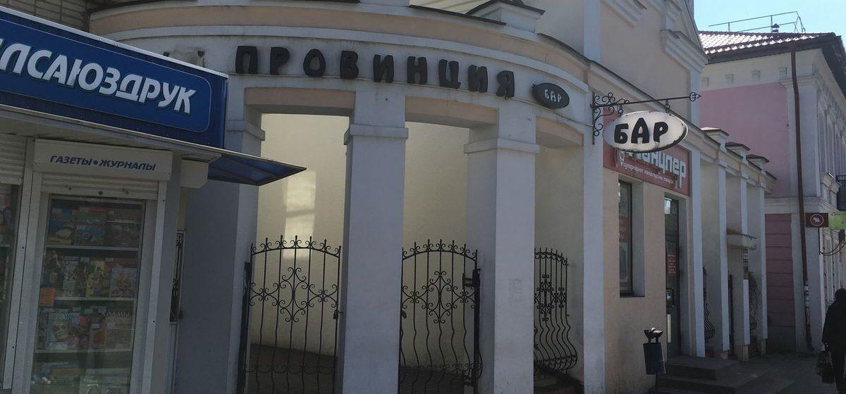 В Барановичах закрылся бар, проработавший больше 15 лет