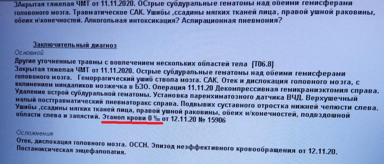 В заключительном диагнозе у Романа Бондаренко алкоголь не обнаружен