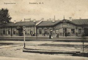 Барановичский IQ. Знают ли жители Барановичей, какой вокзал в городе построили первым – Центральный или Полесский?