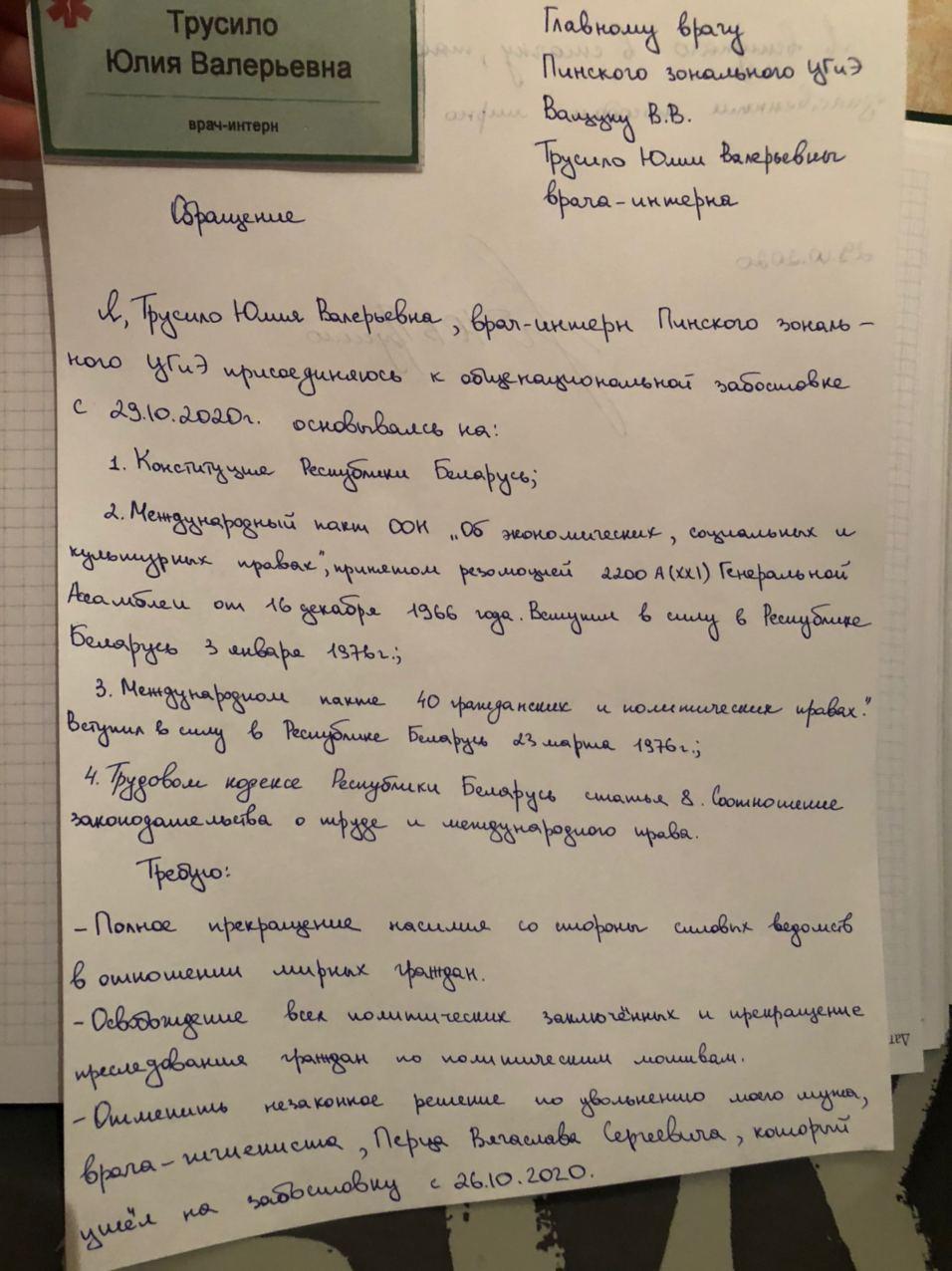 Заявление Юлии на забастовку