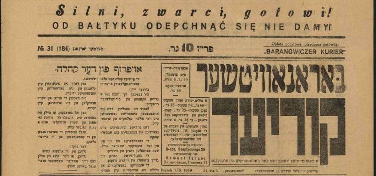 Неизвестные Барановичи. О чем писали две довоенные еврейские газеты города