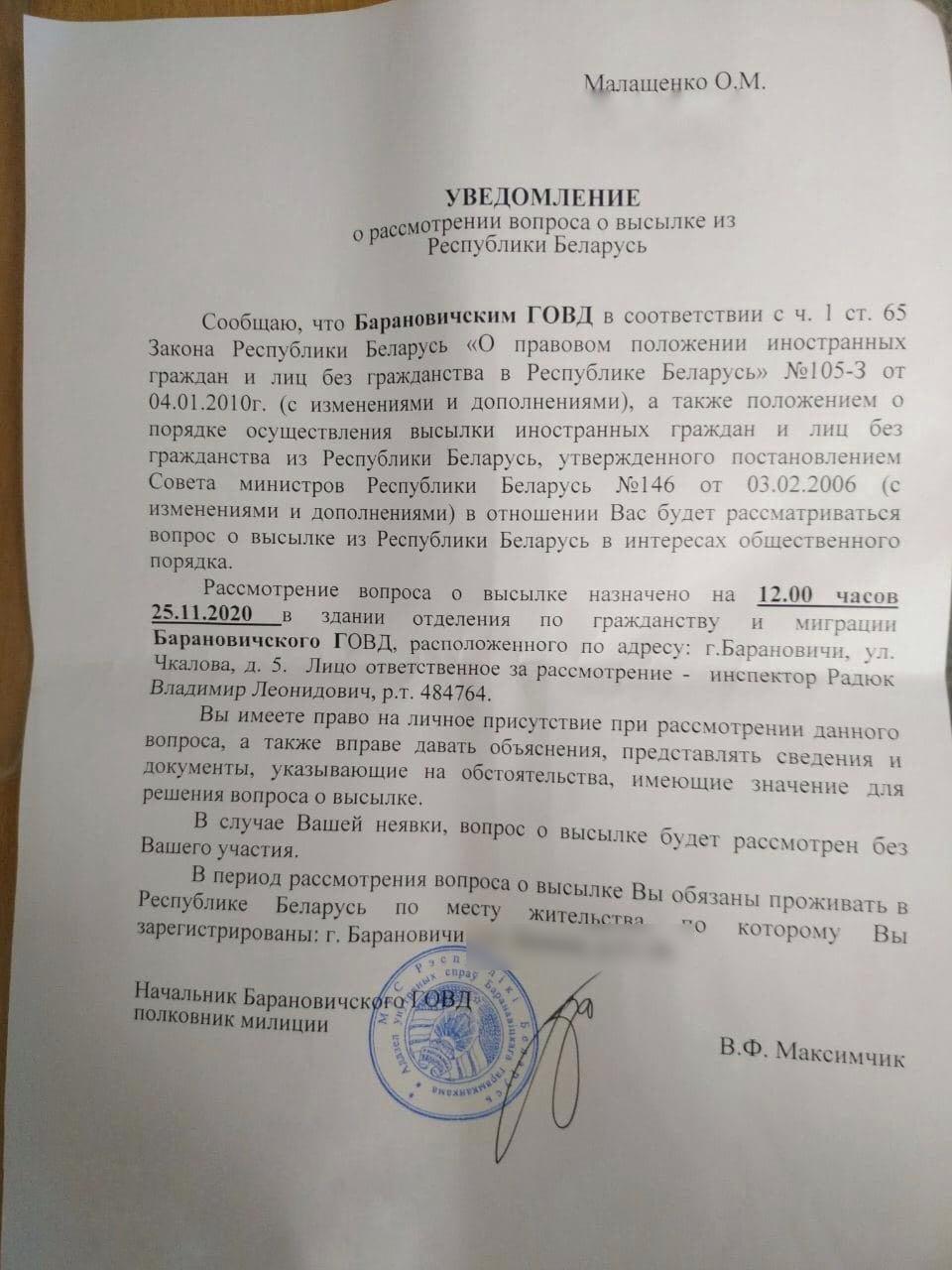 Уведомление о рассмотрении дела о высылке из страны, которое пришло Олегу Малащенко. Фото: Татьяна МАЛАЩЕНКО