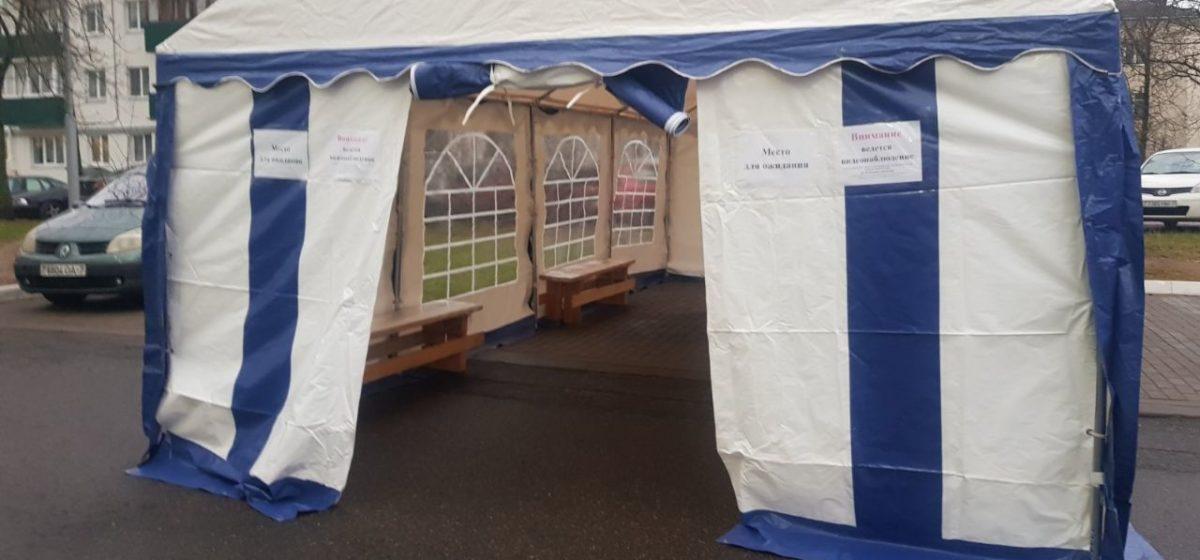 У некоторых поликлиник в Минске установили палатки для тех, кто хочет сдать тест на COVID-19, или температурящих