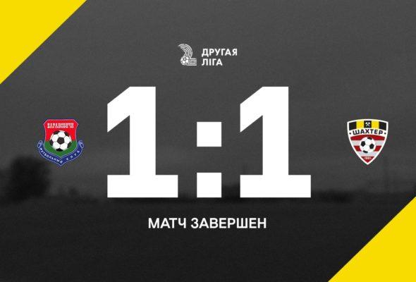 Каковы шансы ФК «Барановичи» на выход в первую лигу после очередного матча?