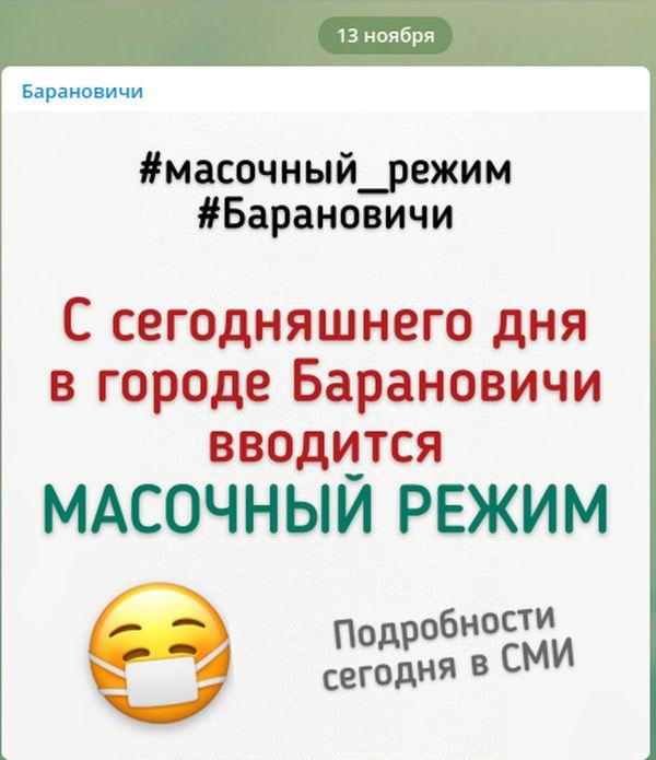 Фото: скриншот Телеграм-канала Барановичского горисполкома
