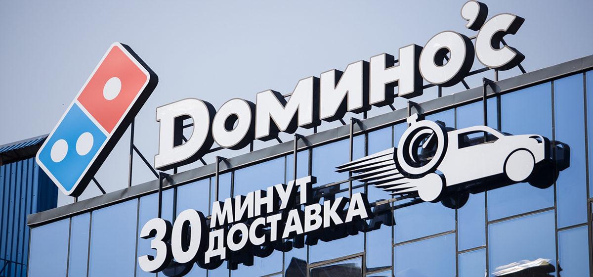 Domino's отмечает 5 лет и дарит скидку на 4 новые пиццы*