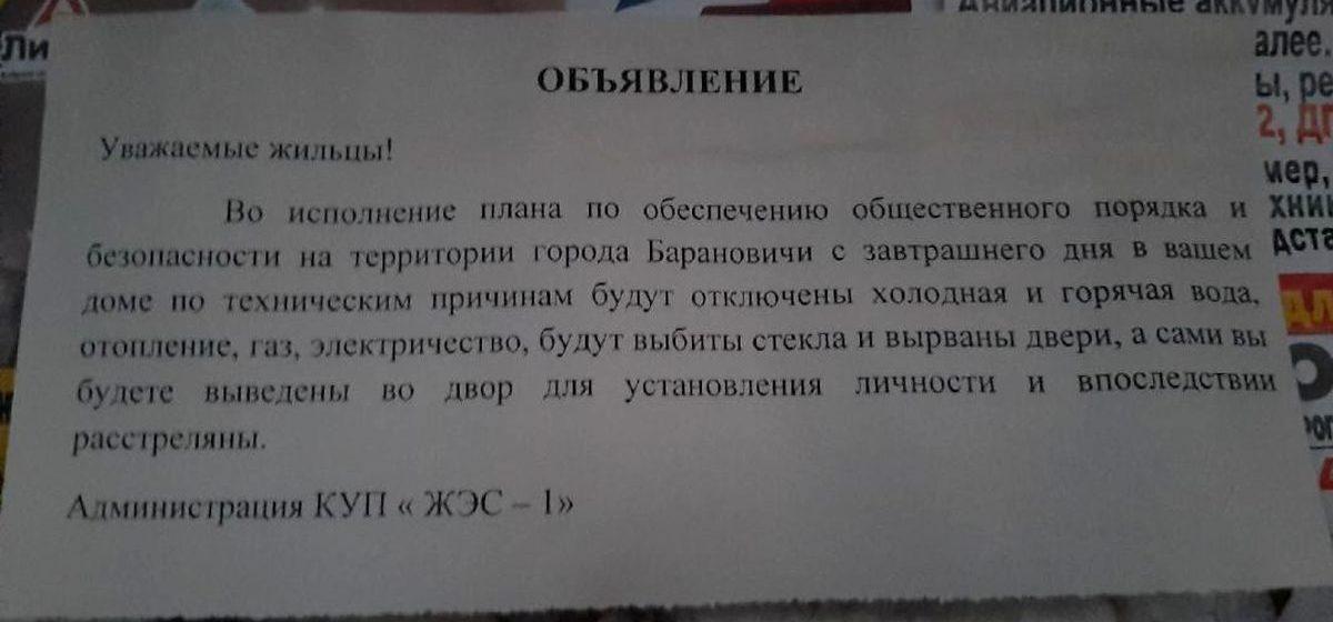 «В вашем доме будет отключено отопление и выбиты стекла». Странные объявления от имени ЖЭС появились в Барановичах