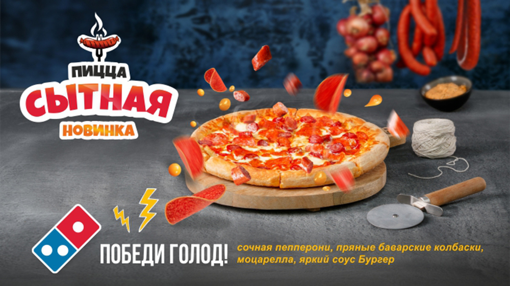 Пицца Сытная с баварскими колбасками и Пепперони – это настоящая победа над голодом.