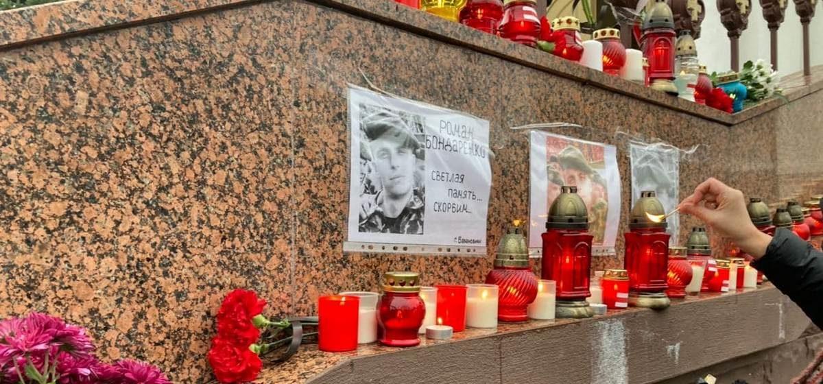 Как почтили память погибшего Романа Бондаренко в Барановичах