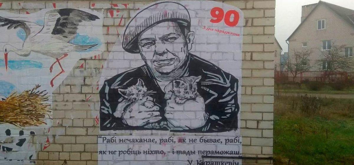 Мурал Короткевича появился в Барановичах. Фотофакт