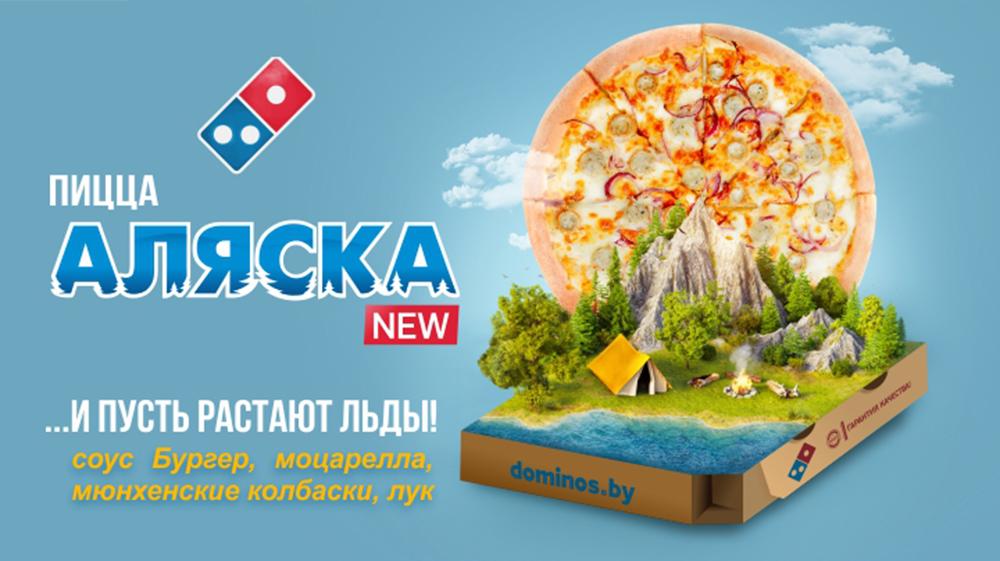 Чтобы согреться осенним вечером, достаточно заказать новую пиццу Аляска на ярком соусе Бургер с мюнхенскими колбасками и лучком.
