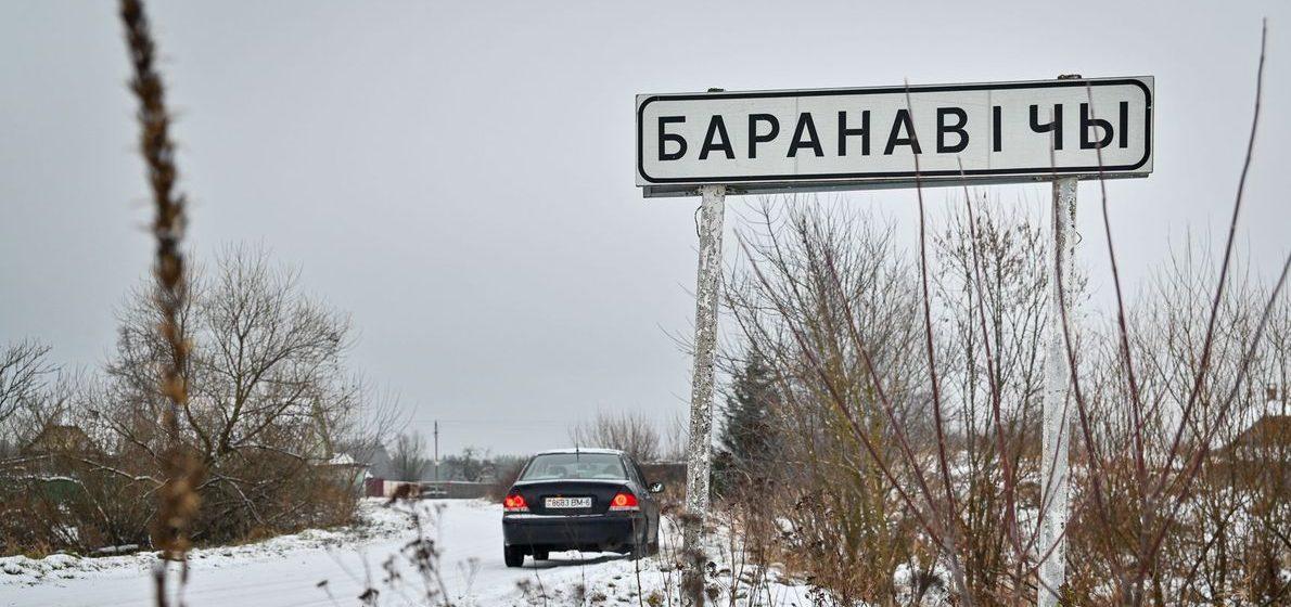 Как и чем живут жители Барановичей, что под Бобруйском