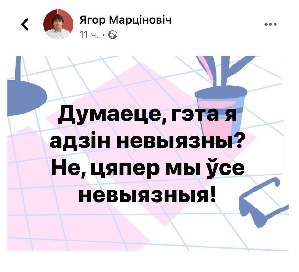 Фото: facebook.com/jahor.marcinovich