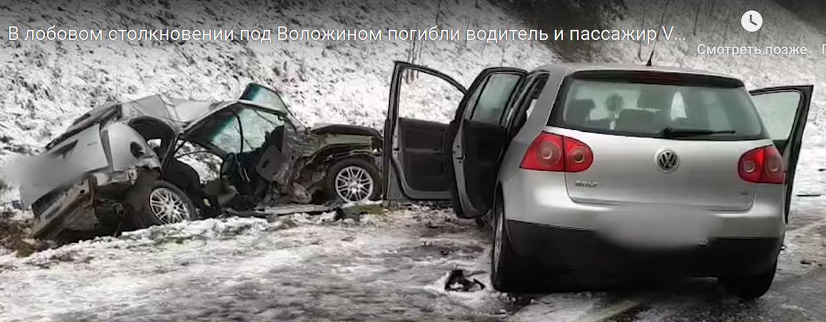 Два человека погибли, два в больнице: лобовое ДТП под Воложином. Видео