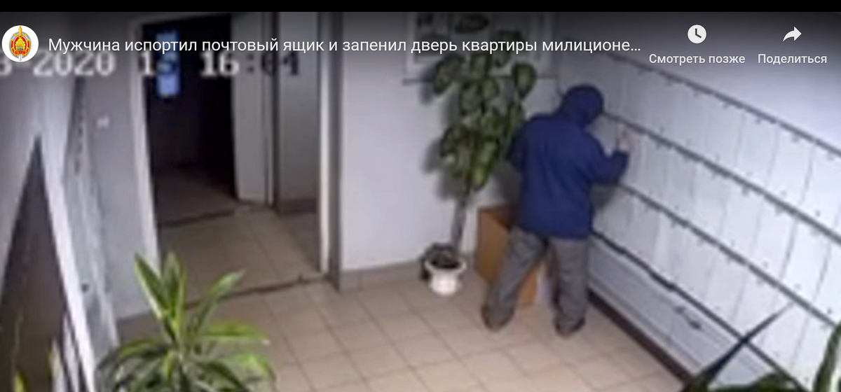 Минчанин запенил дверь, замок и почтовый ящик милиционера. Видео