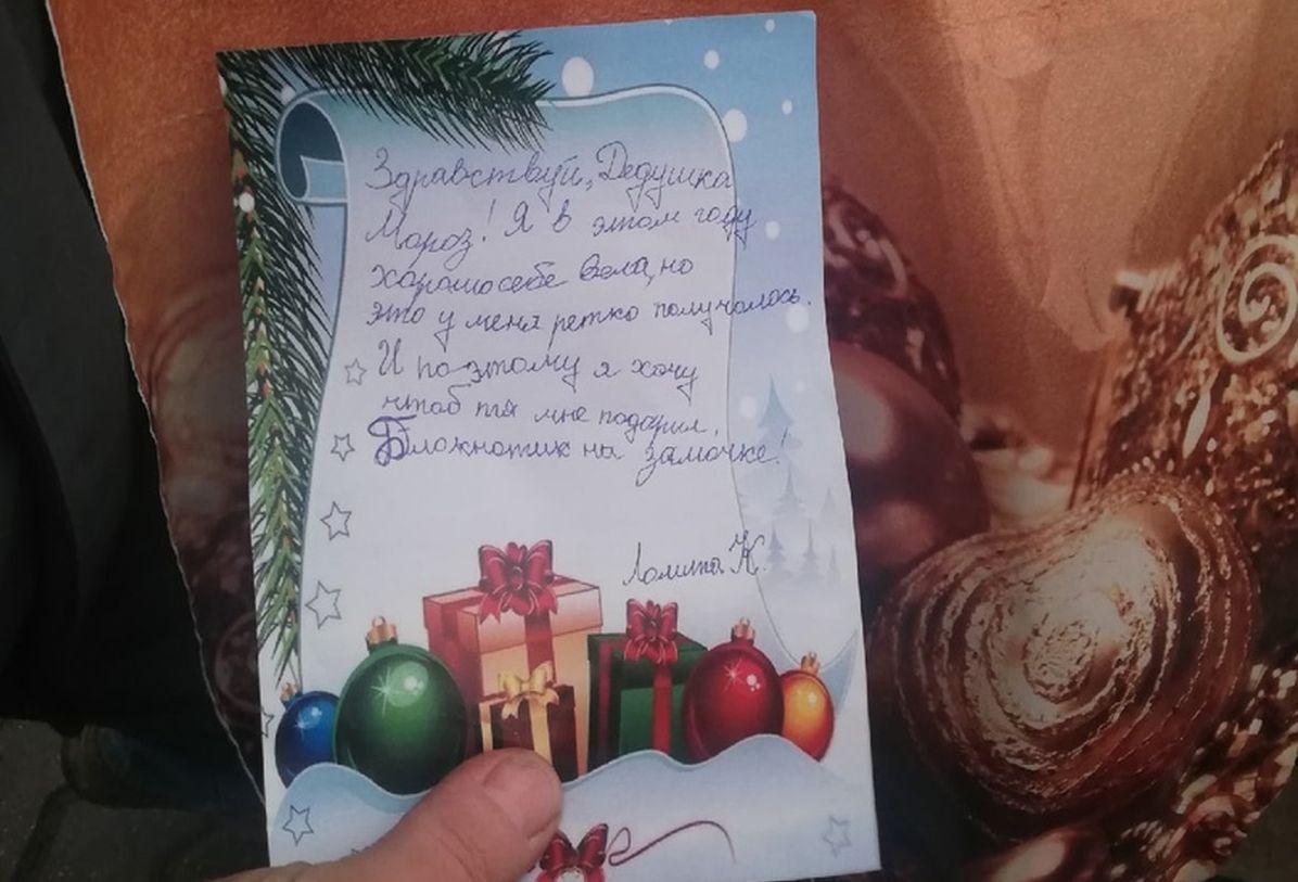 Письмо для Деда Мороза. Фото Кристина СОБИНСКАЯ